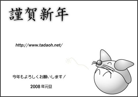 aiki_mouse_greeting.jpg