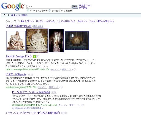 google_search_pieta.jpg