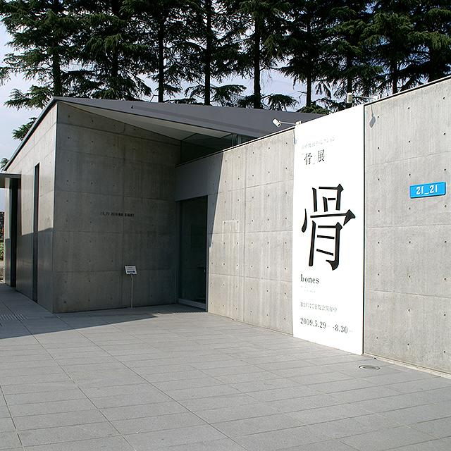 21_21_entrance2a.jpg