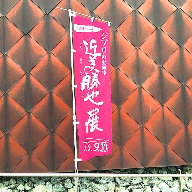 akagane_kondo_flag.jpg