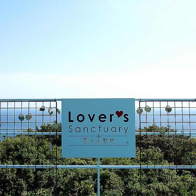 ashizuriterme_loverssanctuary2.jpg
