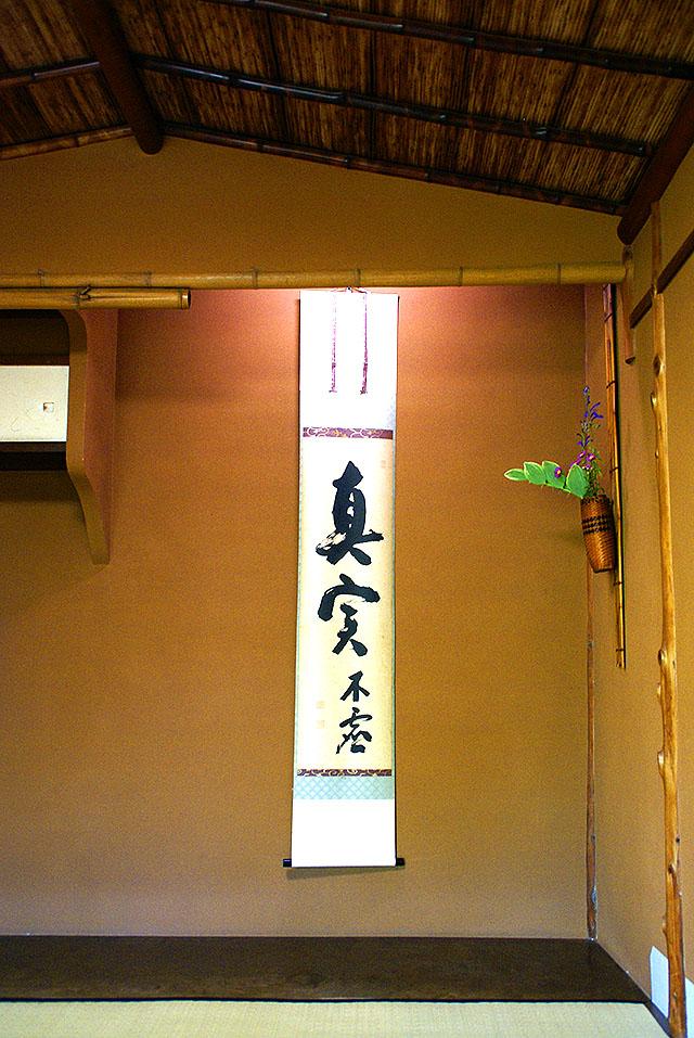 bukeyashiki_kakejiku2.jpg
