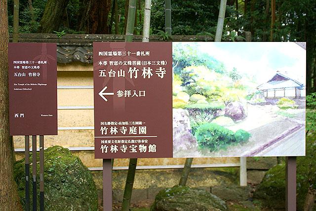 chikurinji_board.jpg