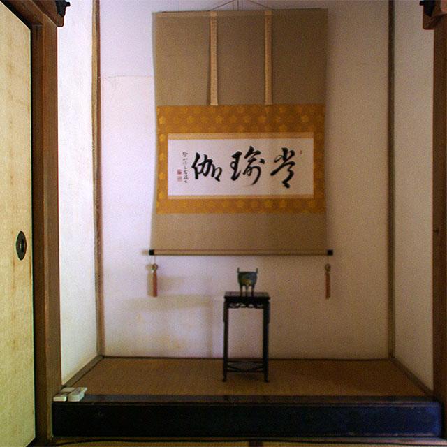 chikurinjigarden_kakejiku2.jpg