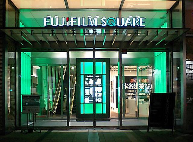 fujifilm_facade.jpg