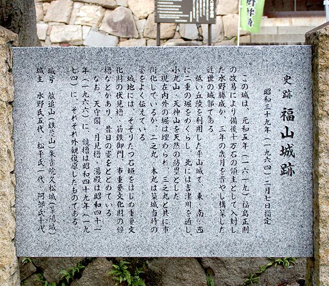 fukuyamajo_plate.jpg