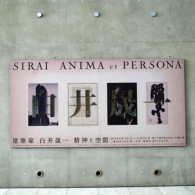 gunmamuseum_sirai_exhibition3.jpg