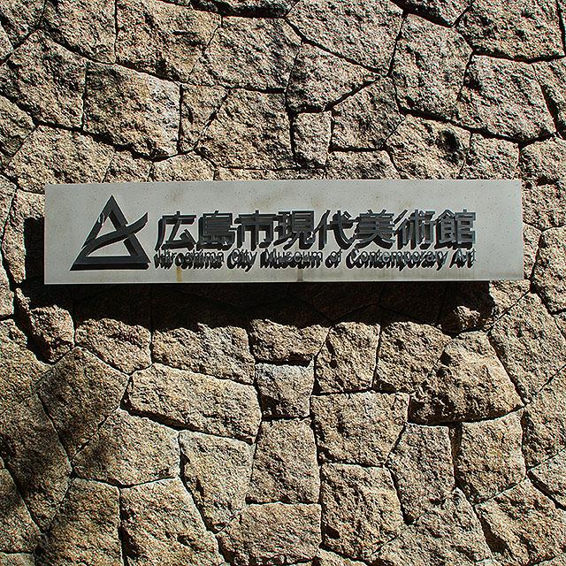 hiroshimagenbi_sign.jpg
