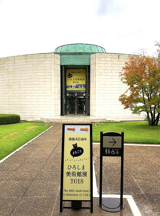 hiroshimamuseum4.jpg
