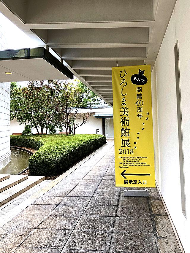 hiroshimamuseum5.jpg