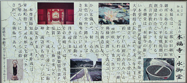 honpukuji_plate.jpg