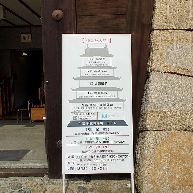 imabarijo_tenshu_map.jpg
