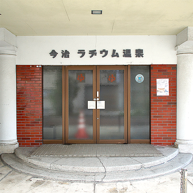 imabariradiumspa_entrance.jpg