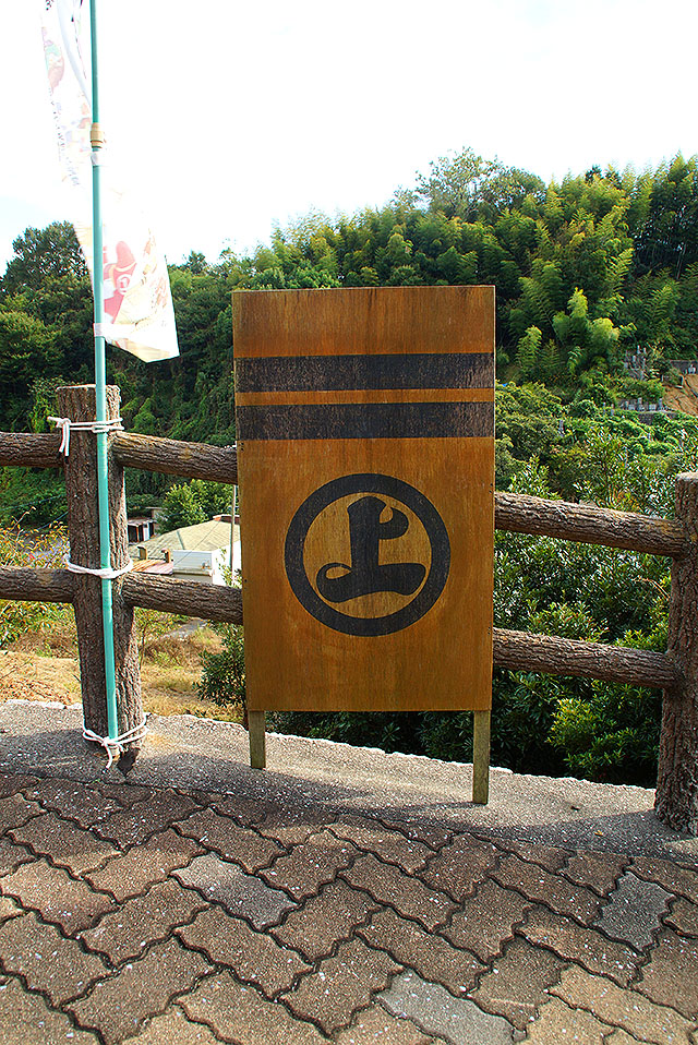 innoshimajo_flag.jpg