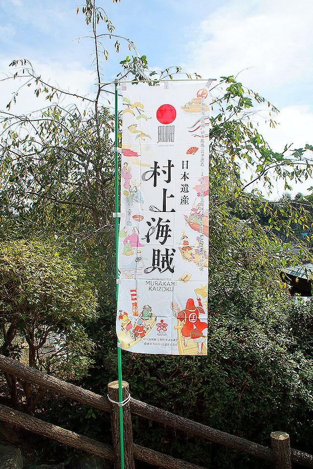 innoshimajo_flag2.jpg
