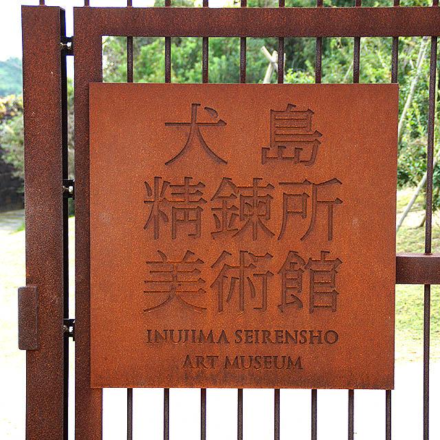 inujima_museum_entrance2.jpg