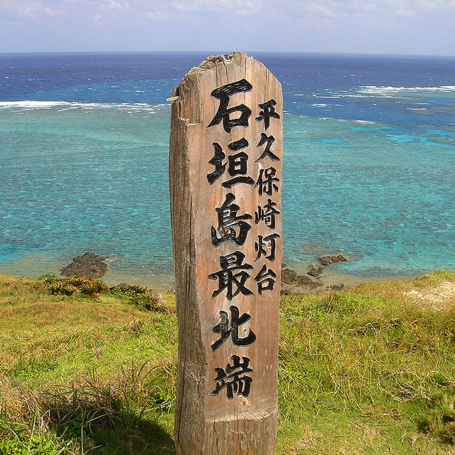 ishigaki_northedge.jpg