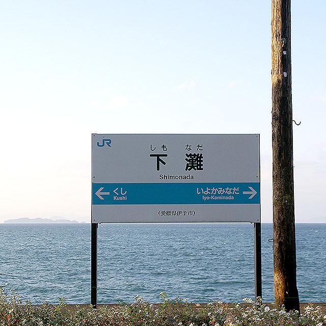 iyo_shimonadastation.jpg