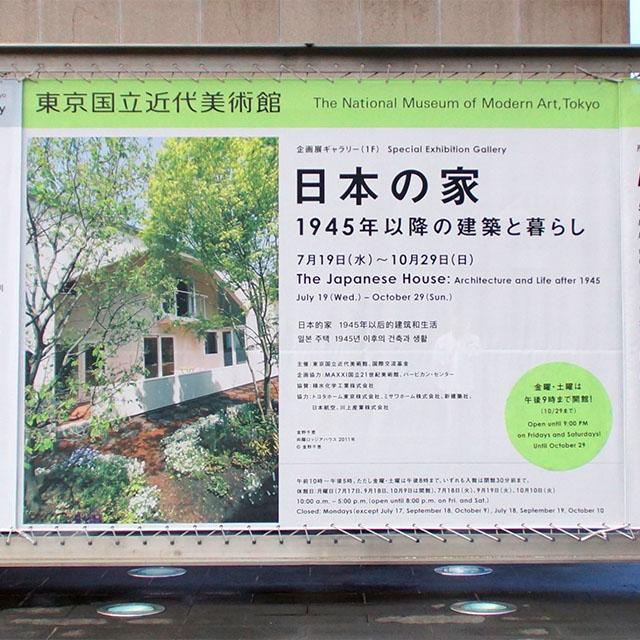 日本の家 1945年以降の建築と暮らし【東京国立近代美術館】: Tadaoh ...