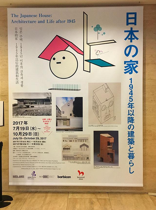 japanesehouse_2.jpg