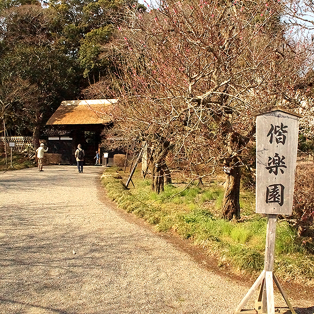 kairakuen_entrance.jpg