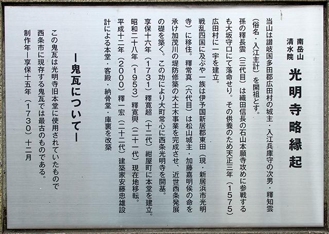 komyoji_plate.jpg