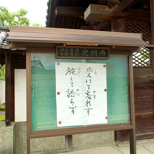 komyoji_word.jpg