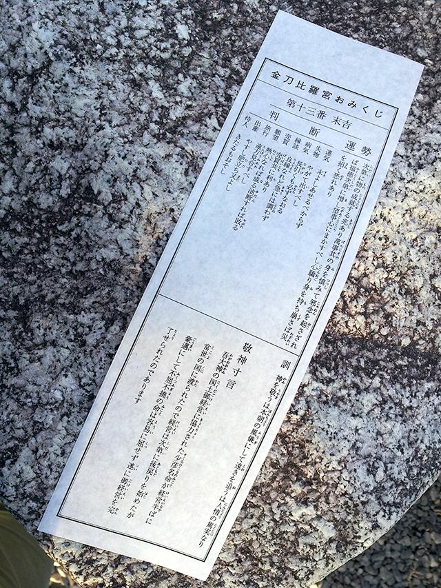 konpira_omikuji.jpg