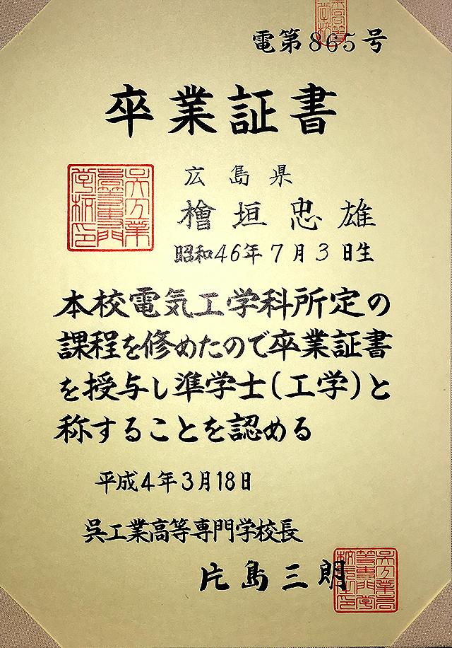 kurekosen_graduationproof.jpg