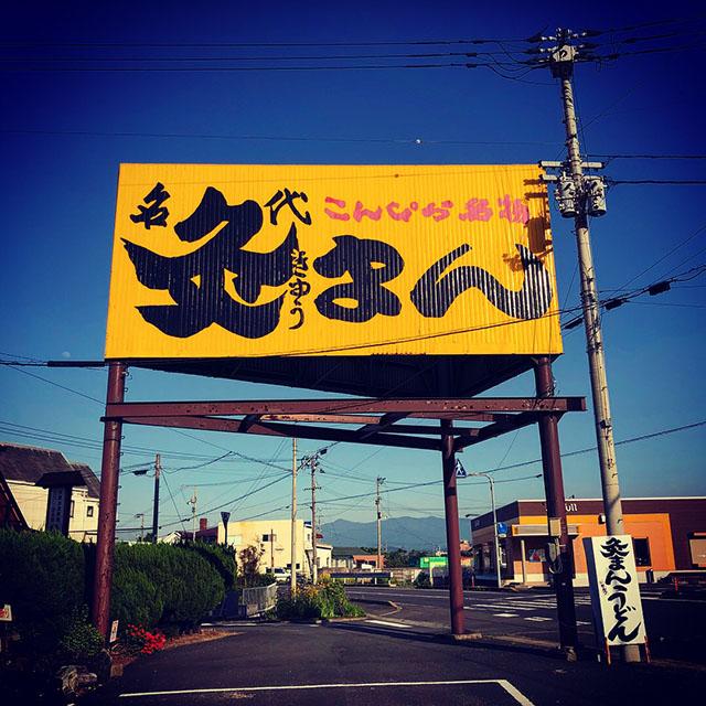 kyuman_yellowboard.jpg