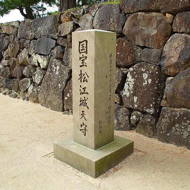 matsuejo_kokuhosekihi.jpg