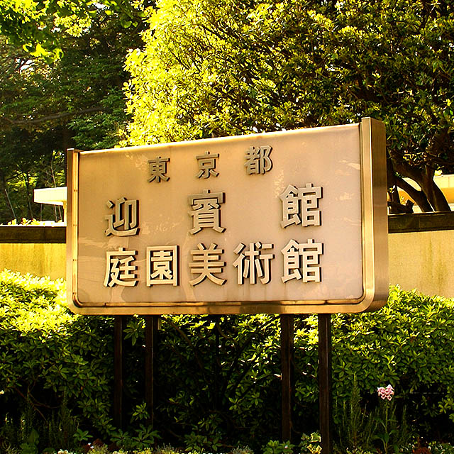 meguroteien_entrance1a.jpg