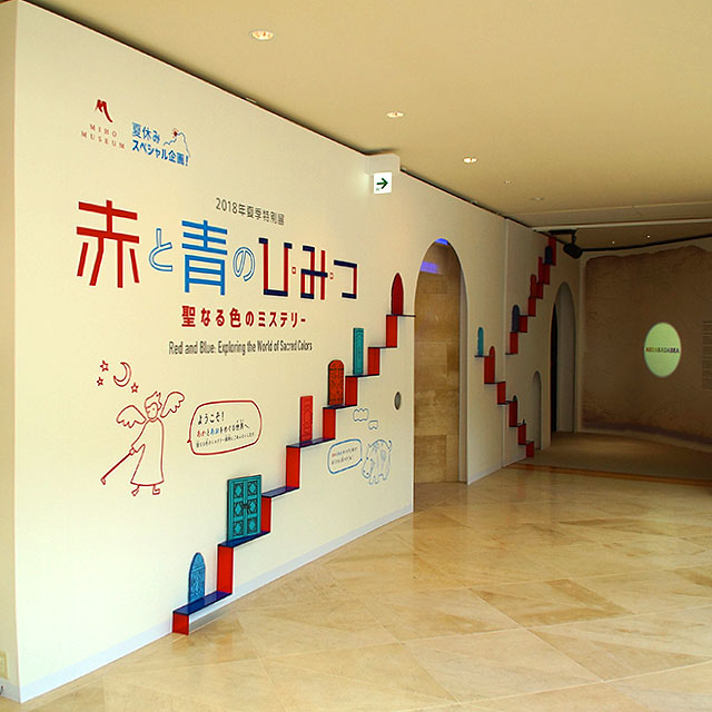 mihomuseum_redblue_entrance.jpg