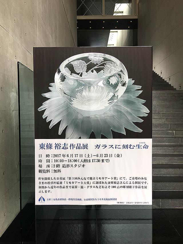 mimoca_tojoglass_board.jpg