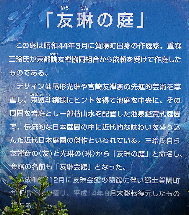 mirei_yurintei3.jpg