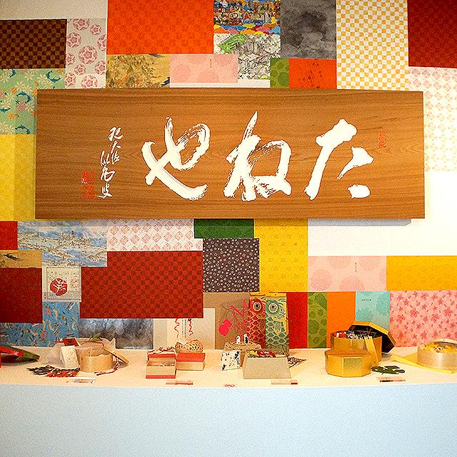 mitogei_fujimori6_1.jpg