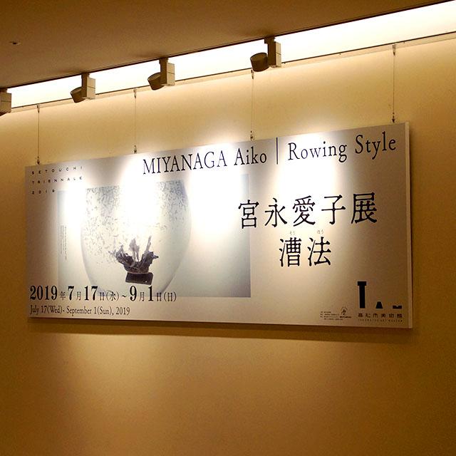 miyanagaaiko_board.jpg