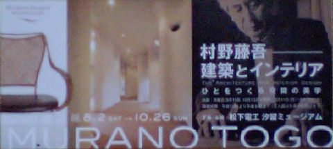 murano_chicket.jpg