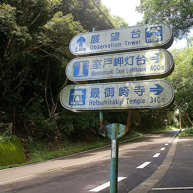 murotogeo_hotsumisakiji_board.jpg