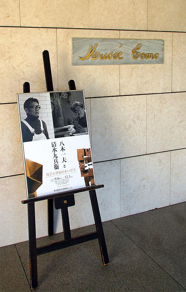 museetomo_board.jpg
