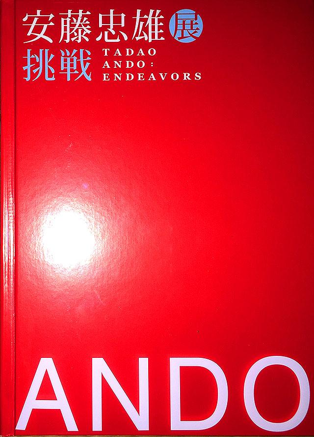 nact_andotadao_guide.jpg
