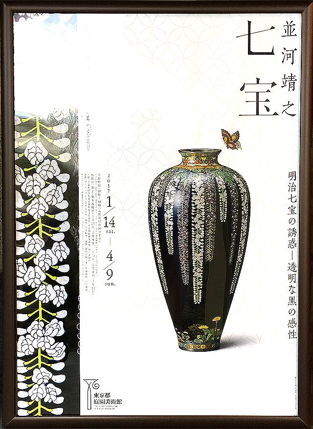 namikawa_shippo.jpg