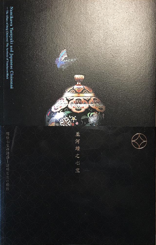namikawa_shippo_guide.jpg