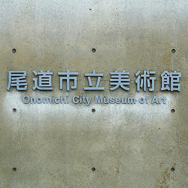 onomichimuseum_sign.jpg