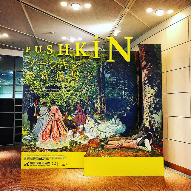 osakamuseum_pushkin.jpg
