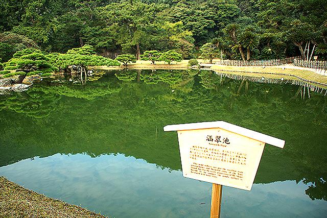 ritsurinpark_kansuichi.jpg