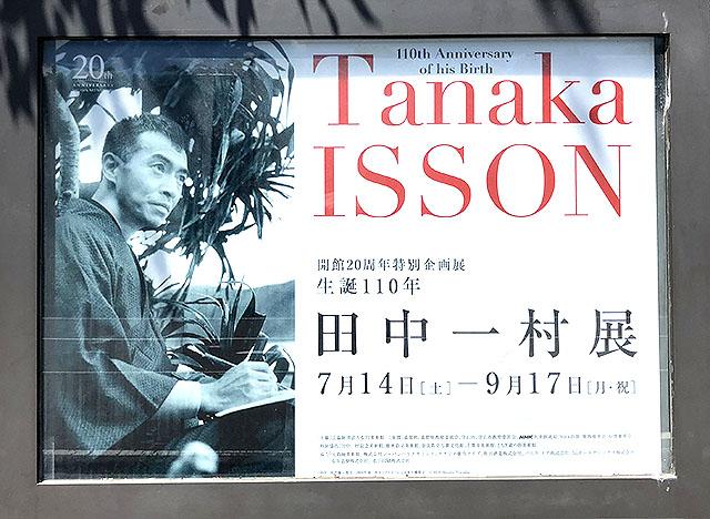 sagawamuseum_isson3.jpg