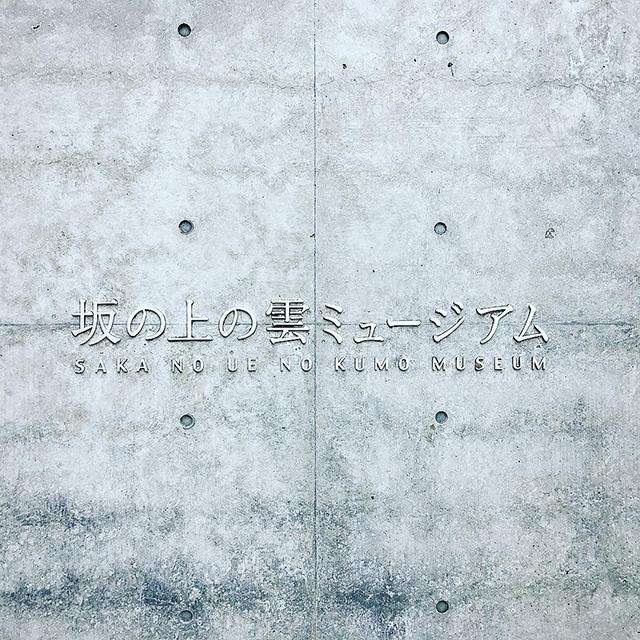 sakakumomuseum_sign.jpg