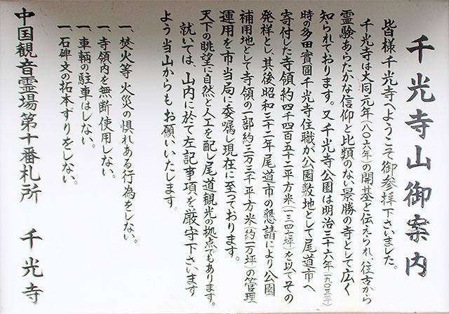senkoji2_board.jpg