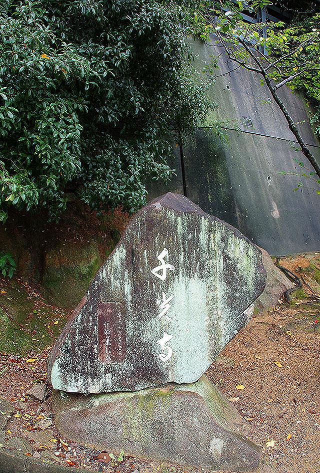 senkoji2_stoneboard.jpg